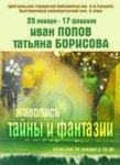 «Тайны и фантазии» Ивана Попова и Татьяны Борисовой