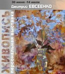 Персональная выставка живописи Дмитрия Евсеенко откроется в ЦГБ имени А.И. Герцена