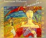 «Спасибо» от Анастасии Шабалтас