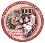 «Встречи на Замковой»: открытие сезона