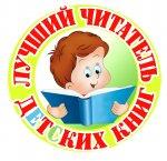 В Гомеле выберут лучшего читателя детских книг