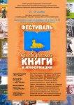 В Гомеле стартует Фестиваль краеведческой книги и информации