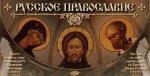 Красота православного слова